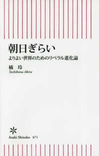朝日ぎらい よりよい世界のためのリベラル進化論 朝日新書