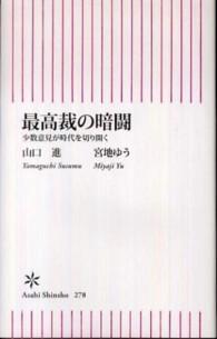 最高裁の暗闘 少数意見が時代を切り開く 朝日新書 278