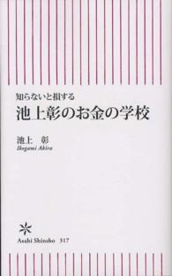池上彰のお金の学校 知らないと損する 朝日新書 ; 317