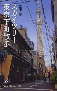 スカイツリー東京下町散歩 朝日新書