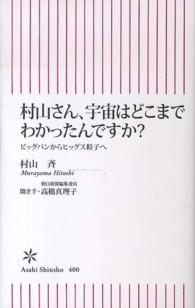 村山さん、宇宙はどこまでわかったんですか? ビッグバンからヒッグス粒子へ 朝日新書