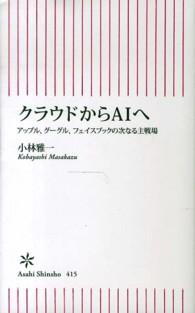 クラウドからAIへ アップル、グーグル、フェイスブックの次なる主戦場 朝日新書 415