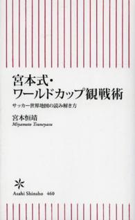 宮本式・ワールドカップ観戦術 サッカー世界地図の読み解き方 朝日新書 460