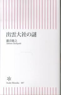 出雲大社の謎 朝日新書