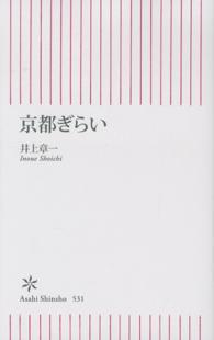 京都ぎらい 朝日新書