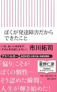 ぼくが発達障害だからできたこと 朝日新書