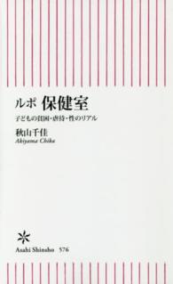 ルポ保健室 子どもの貧困・虐待・性のリアル 朝日新書  576