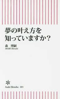 夢の叶え方を知っていますか? 朝日新書