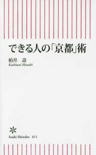 できる人の「京都」術 朝日新書