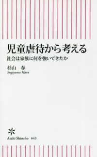 児童虐待から考える 社会は家族に何を強いてきたか 朝日新書