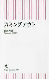 カミングアウト 朝日新書