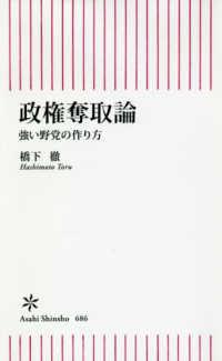 政権奪取論 強い野党の作り方 朝日新書