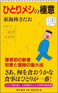 ひとりメシの極意 朝日新書