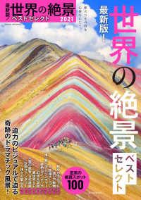 世界の絶景ベストセレクト 2021 最新版! ASAHI ORIGINAL
