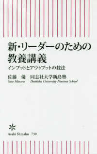 新・リーダーのための教養講義 インプットとアウトプットの技法 朝日新書
