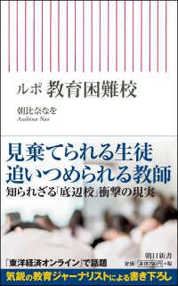 ルポ教育困難校 朝日新書