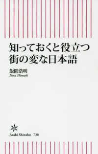 知っておくと役立つ街の変な日本語