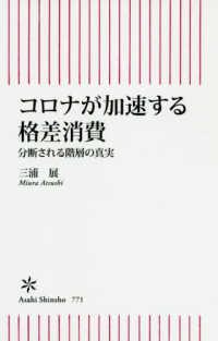コロナが加速する格差消費 分断される階層の真実 朝日新書