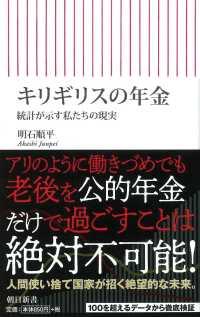 キリギリスの年金 統計が示す私たちの現実 朝日新書 ; 784