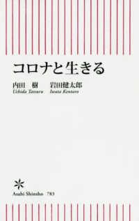 コロナと生きる 朝日新書 ; 783
