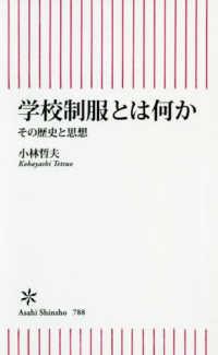 学校制服とは何か その歴史と思想 朝日新書 ; 788