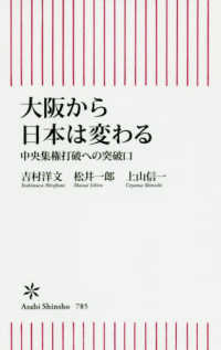 大阪から日本は変わる 中央集権打破への突破口 朝日新書