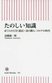 たのしい知識 ぼくらの天皇(憲法)・汝の隣人・コロナの時代 朝日新書