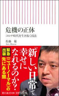 危機の正体 コロナ時代を生き抜く技法 朝日新書