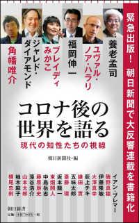 コロナ後の世界を語る 現代の知性たちの視線 朝日新書 ; 781