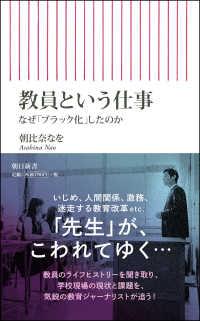 教員という仕事 なぜ「ブラック化」したのか 朝日新書