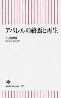 アパレルの終焉と再生 朝日新書