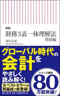 財務3表一体理解法 発展編 朝日新書