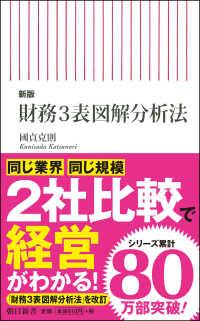 財務3表図解分析法 朝日新書