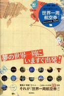 世界一周航空券Perfect Book