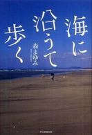 海に沿うて歩く