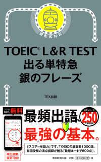 TOEIC L&R test出る単特急銀のフレーズ 新形式対応