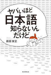 ヤバいほど日本語知らないんだけど