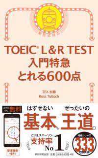 TOEIC L&R TEST入門特急とれる600点