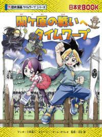 関ケ原の戦いへタイムワープ 歴史漫画タイムワープシリーズ  日本史BOOK