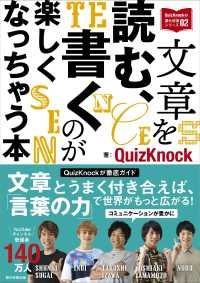 文章を読む、書くのが楽しくなっちゃう本 QuizKnockの課外授業シリーズ ; 02