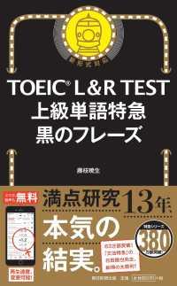 TOEIC L&R test上級単語特急黒のフレーズ 新形式対応
