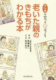 マンガで笑ってほっこり老いた親のきもちがわかる本