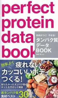 筋肉がつく!やせる!タンパク質データBOOK