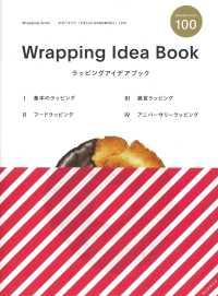 ラッピングアイデアブック Wrapping idea book