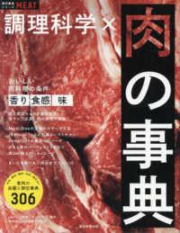 調理科学×肉の事典 食材事典シリーズ. MEAT
