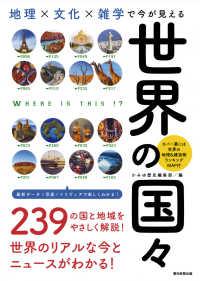 地理×文化×雑学で今が見える世界の国々 だからわかるシリーズ