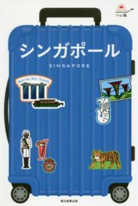 シンガポール ハレ旅