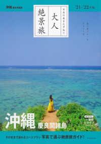 沖縄 慶良間諸島