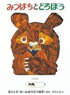 みつばちとどろぼう エリック・カールのうごく絵本