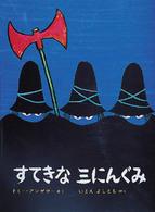 すてきな三にんぐみ アンゲラーの絵本